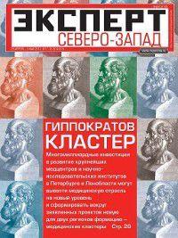 Эксперт Северо-Запад 17-18/2013, Редакция журнала Эксперт Северо-Запад