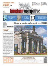 Книжное обозрение №17/2012