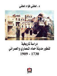 دراسة تاريخية لتطور مدينة حماة المعماري والعمراني 1730 - 1909, لطفي فؤاد لطفي