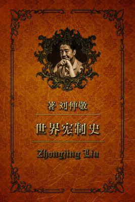 世界宪制史: 世界宪制史18:西班牙宪制简史(中), Zhongjing Liu