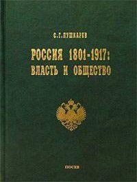 Россия 1801–1917. Власть и общество, Сергей Пушкарев