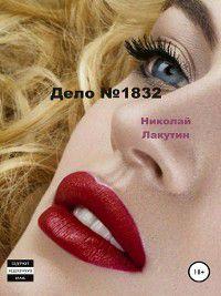 Дело №1832, Николай Лакутин