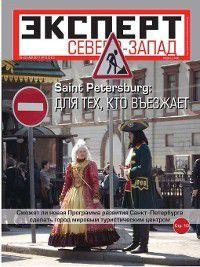 Эксперт Северо-Запад 19-2011, Редакция журнала Эксперт Северо-Запад