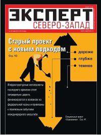 Эксперт Северо-Запад 19-2012, Редакция журнала Эксперт Северо-Запад