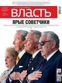 КоммерсантЪ Власть 19-2014, Редакция журнала КоммерсантЪ Власть