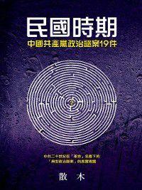 民國時期中國共產黨政治謎案19件, 散木