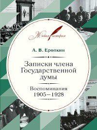 Записки члена Государственной думы. Воспоминания. 1905-1928, Аполлон Еропкин
