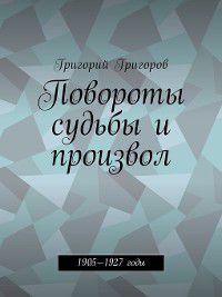 Повороты судьбы и произвол. 1905—1927годы, Григорий Григоров