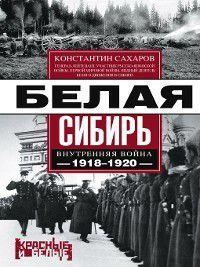 Белая Сибирь. Внутренняя война 1918-1920 гг. (сборник), Константин Сахаров