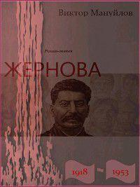 Жернова. 1918–1953. Книга двенадцатая. После урагана, Виктор Мануйлов