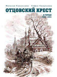 Отцовский крест. В городе. 1926–1931, Наталья Самуилова, Софья Самуилова