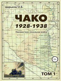 Чако, 1928-1938. Неизвестная локальная война. Том I, Олег Царьков