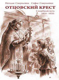Отцовский крест. Скорбный путь. 1931–1935, Наталья Самуилова, Софья Самуилова