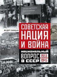 Советская нация и война. Национальный вопрос в СССР. 1933—1945, Федор Синицин
