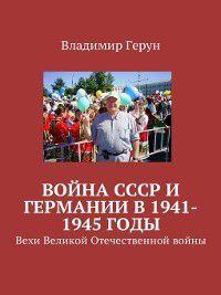 Война СССР и Германии в 1941-1945 годы. Вехи Великой Отечественной войны, Владимир Герун