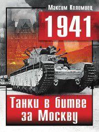 1941. Танки в битве за Москву, Максим Коломиец