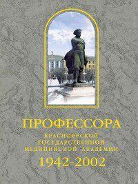 Профессора Красноярской государственной медицинской академии. 1942-2002, Сборник