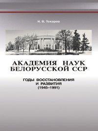 Академия наук Белорусской ССР. Годы восстановления и развития (1945—1991), Николай Токарев