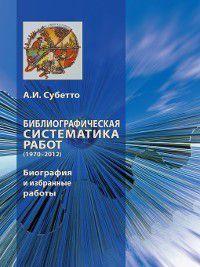 Библиографическая систематика работ (1970–2012). Биография и избранные работы, Александр Субетто