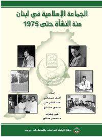 الجماعة الإسلامية في لبنان منذ النشأة حتى 1975, معين مناع
