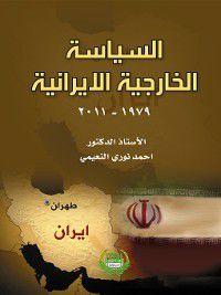 السياسة الخارجية الإيرانية 1979-2011 م, أحمد نوري النعيمي