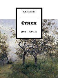 Стихи 1998—1999 гг., Василий Шлепин