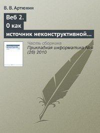 Веб 2.0 как источник неконструктивной активности в Интернете, В. Артюхин
