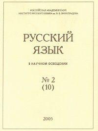 Русский язык в научном освещении №2 (10) 2005