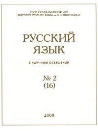 Русский язык в научном освещении №2 (16) 2008
