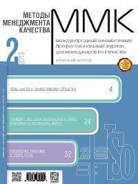 Методы менеджмента качества № 2 2013