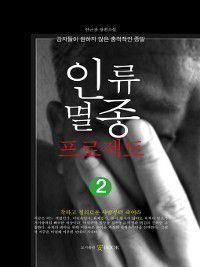 인류멸종프로젝트2, Ahn Keunchan