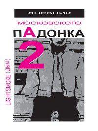 Дневник московского пАдонка – 2, Александр Дым (LightSmoke)