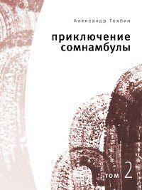 Приключения сомнамбулы. Том 2, Александр Товбин