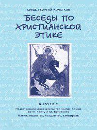Беседы по христианской этике. Выпуск 2, Георгий Кочетков