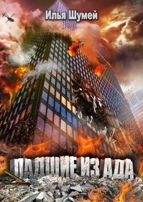 Страна овец: Падшие из ада (Страна овец, #2), Илья Шумей
