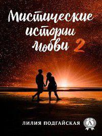Мистические истории любви – 2, Лилия Подгайская