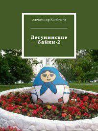 Дегунинские байки 2, Колбенев Николаевич