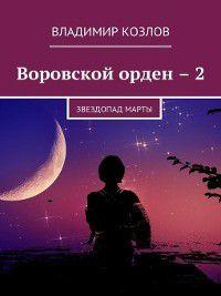 Воровской орден –2. Звездопад Марты, Владимир Козлов