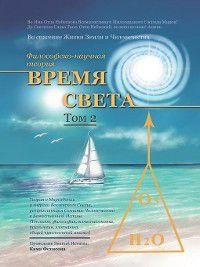 Философско-научная теория «Время Света». Том 2, Кама Фетисова