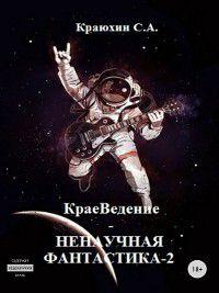 КраеВедение! Ненаучная фантастика 2, Сергей Краюхин