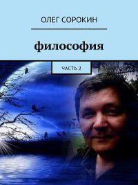 Философия. Часть2, Олег Сорокин