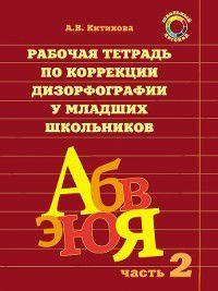 Рабочая тетрадь по коррекции дизорфографии у младших школьников. Часть 2, Алла Китикова