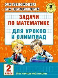 Задачи по математике для уроков и олимпиад. 2 класс, Елена Нефедова, Ольга Узорова