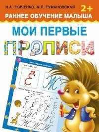 Мои первые прописи. Раннее обучение малыша 2+, Мария Тумановская, Наталия Ткаченко