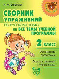 Сборник упражнений по русскому языку на все темы учебной программы. 2класс, Ирина Стронская