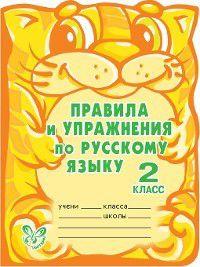 Правила и упражнения по русскому языку. 2 класс, Ольга Ушакова