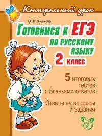 Готовимся к ЕГЭ по русскому языку. 2 класс., Ольга Ушакова