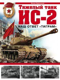 Тяжелый танк ИС-2. Наш ответ «Тиграм», Михаил Барятинский