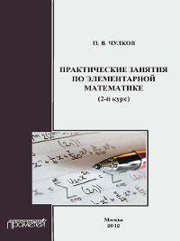 Практические занятия по элементарной математике (2-й курс), Павел Чулков