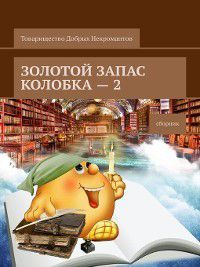 Золотой запас Колобка – 2. Сборник, Александр Чумовицкий